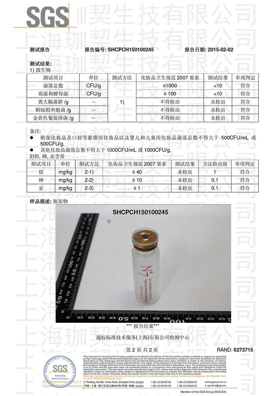 N+7 EGF原液 SGS检测报告
