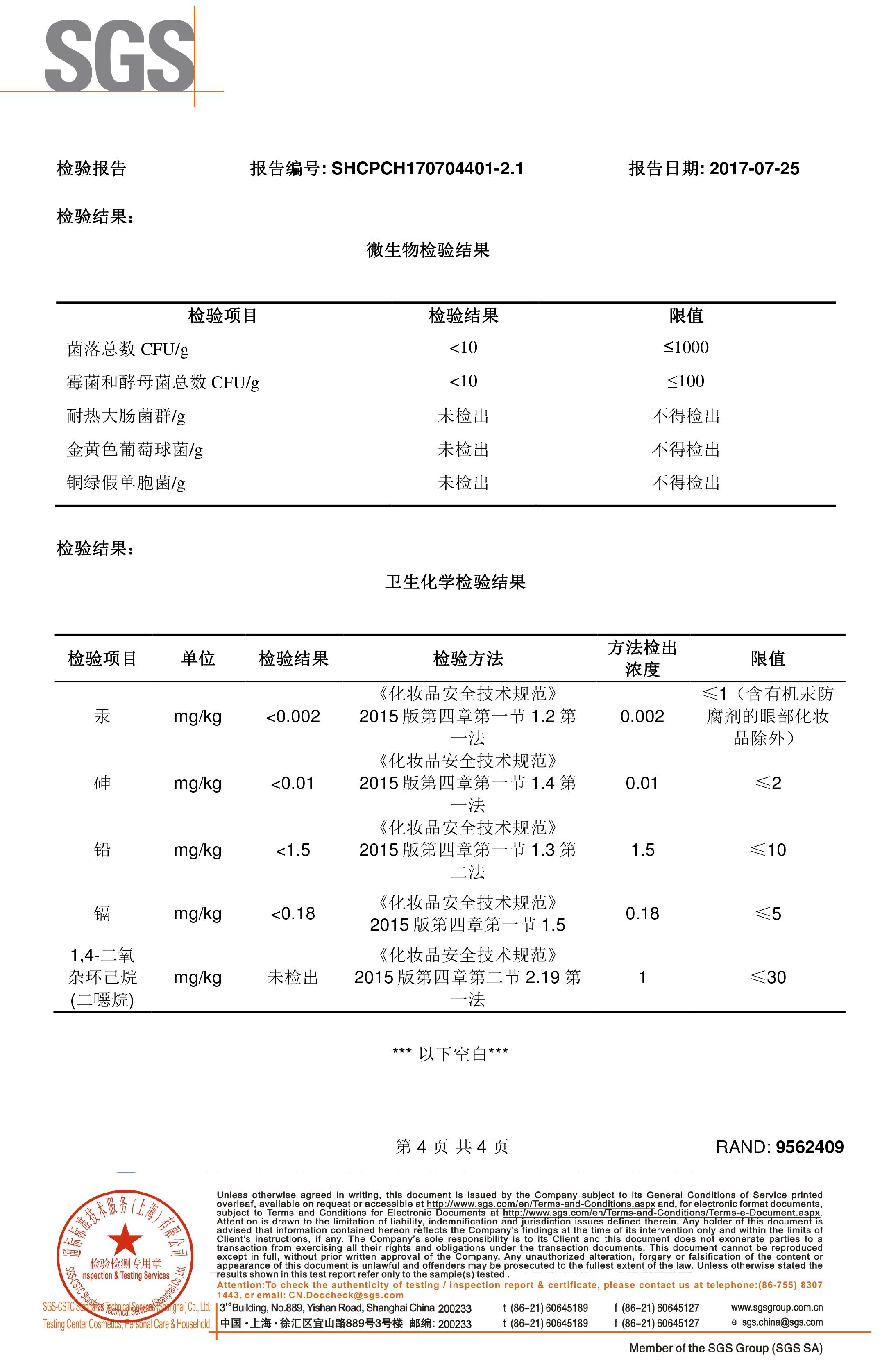 N+7 氨基酸补湿洁面慕斯 SGS检测报告