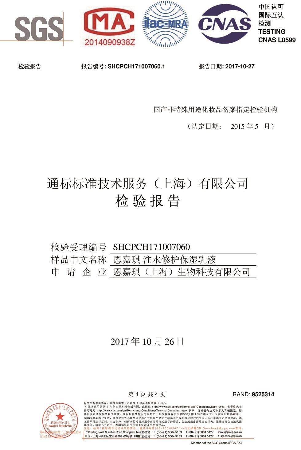 恩嘉琪·N+7注水修护保湿水乳系列 SGS检验报告