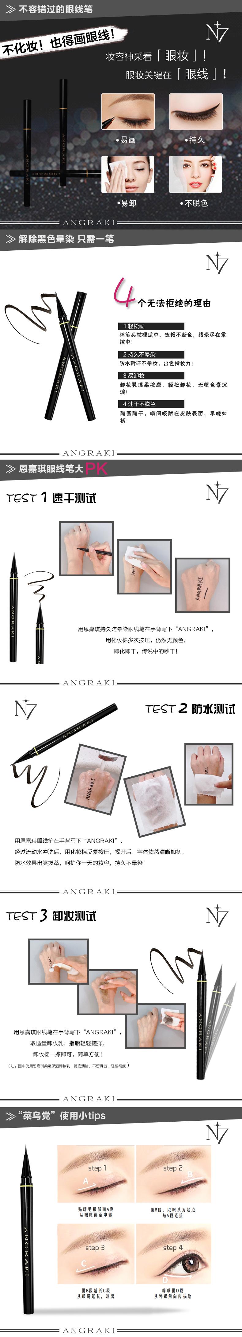 恩嘉琪®倾秘·持久防晕染眼线笔