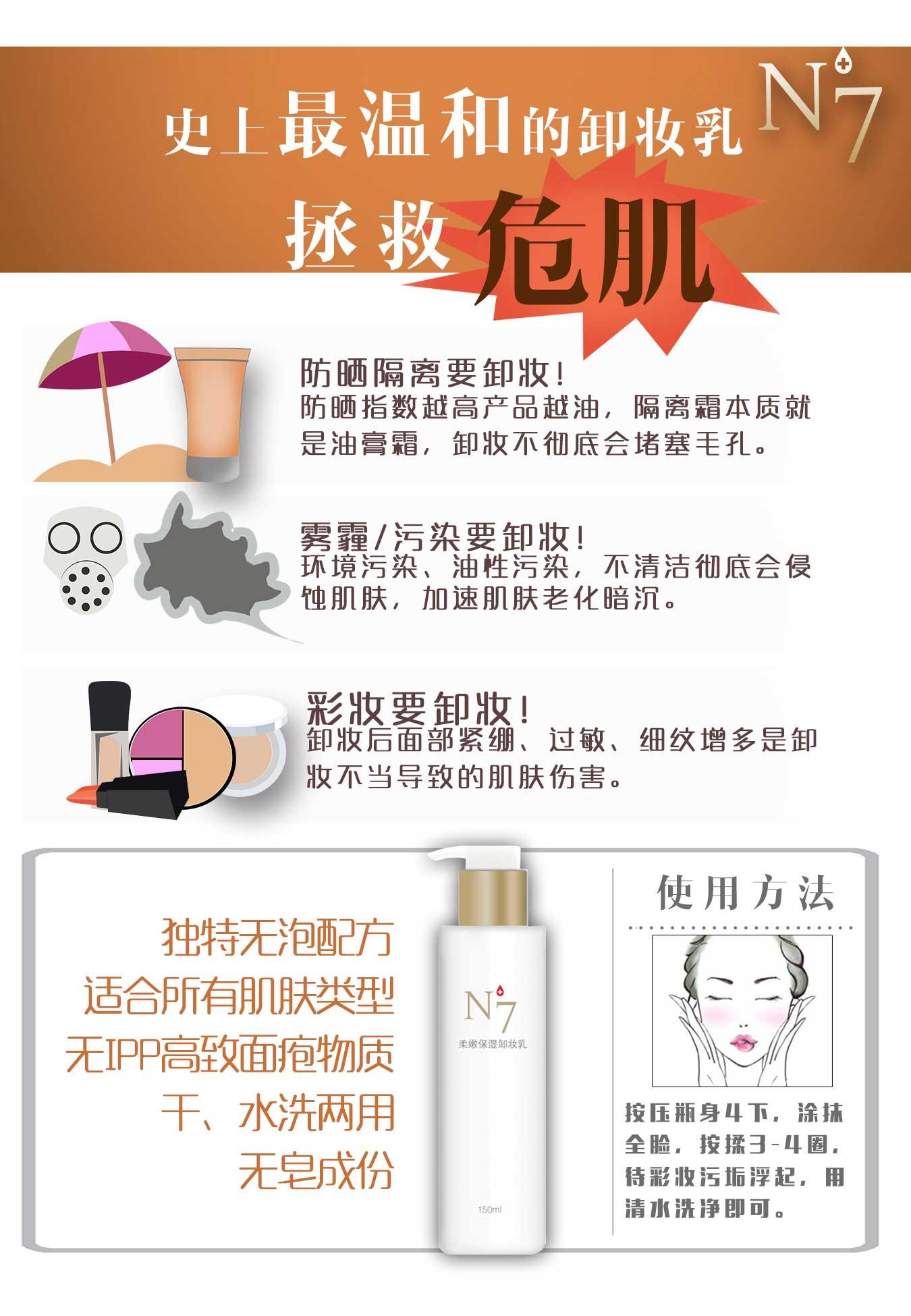 N+7柔嫩保湿卸妆乳