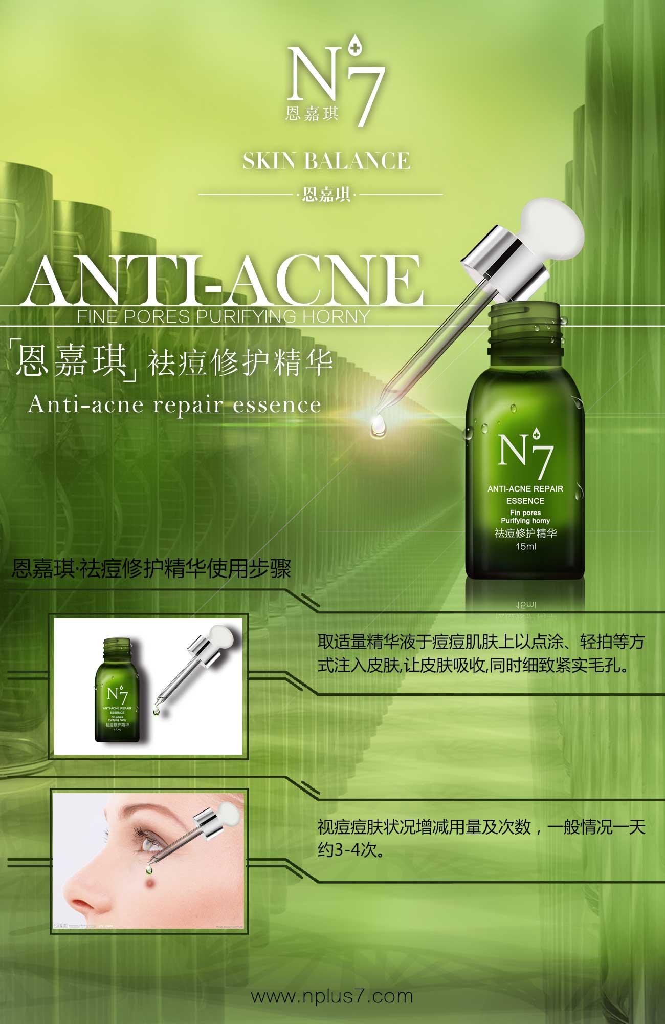 N+7 祛痘修护精华