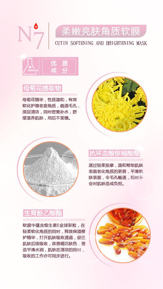 N+7柔嫩亮肤角质软膜优质原料