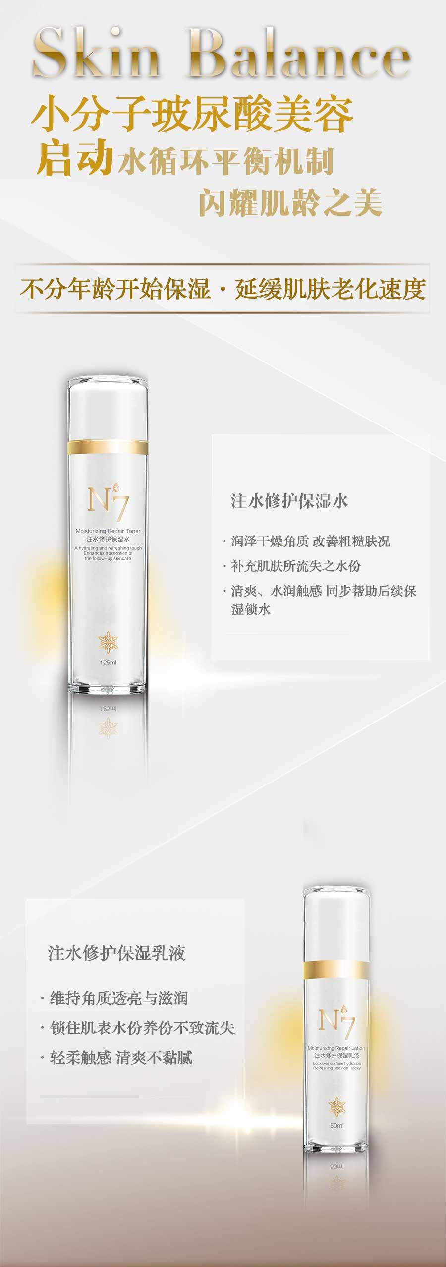 恩嘉琪·N+7 注水修护保湿水乳