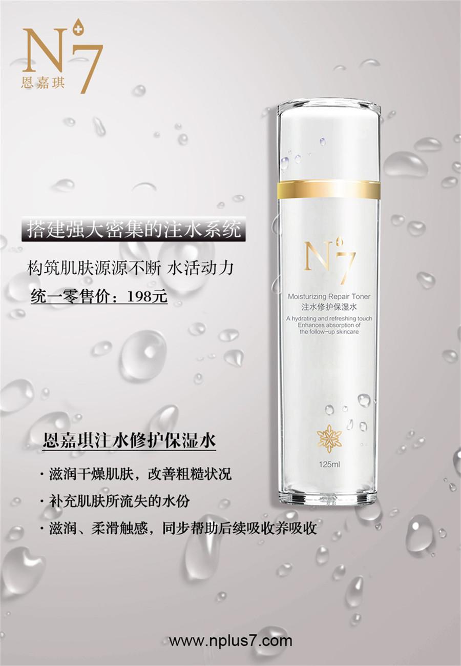 恩嘉琪·N+7 注水修护保湿水